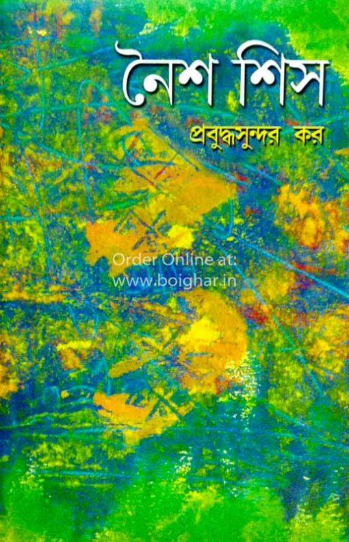 Naisha Shis