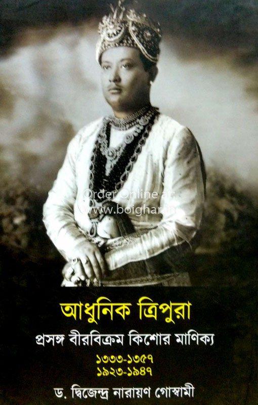 Aadhunik Tripura Prosongo Bir Bikram Kishore Manikya
