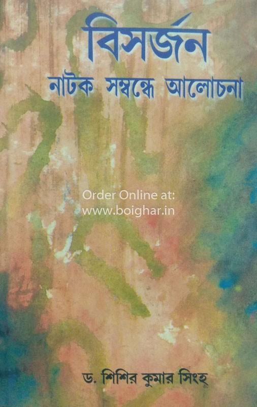 Bisarjan Natak Sambandhe Alochana