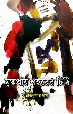 Mritapray Shaharer Chithi