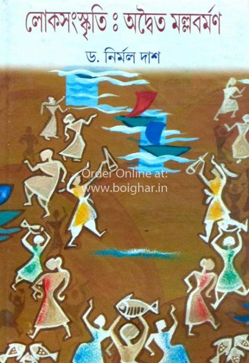 Lokasanskriti Adwaita Mallabarman