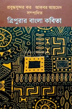 Tripura Bangla Kobita