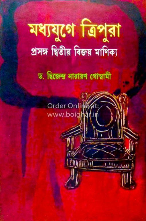 Madhyajugey Tripura