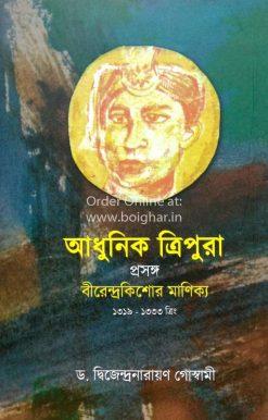 Adhunik Tripura