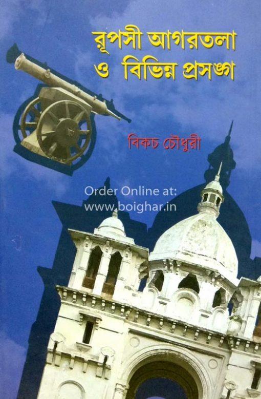Rupasi Agartala O Bibhinna Prasanga