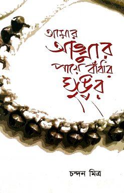Amar Atmar Paye Bandhar Ghungur