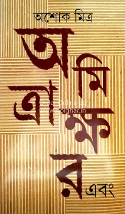 Amitrakkhar