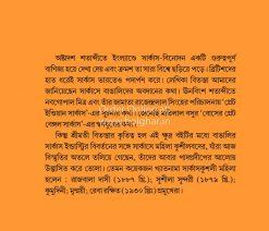 Bangali Narir Circus Abhijan