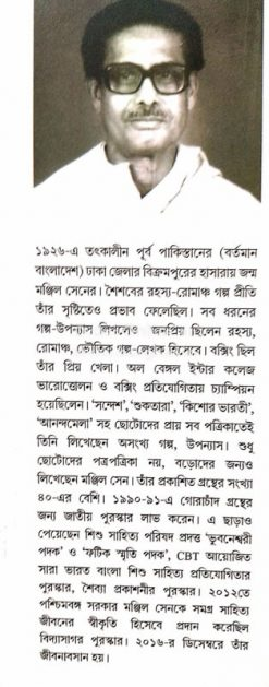 Bhoy Samagra - Manjil Sen