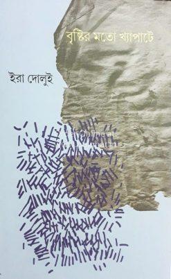 Brishtirmoto Khyapate