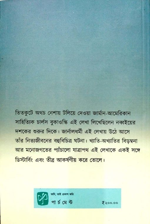 Captain Dupure Bhat Khete Geche Ar Nabikera Dokhol Niyeche Jahajer