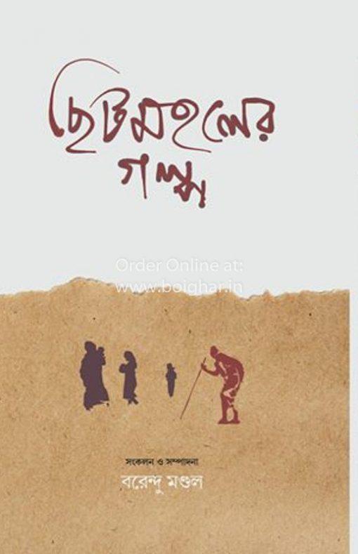Chitmahaler Galpo