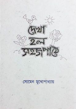 Dekha Holo Sahajpathe
