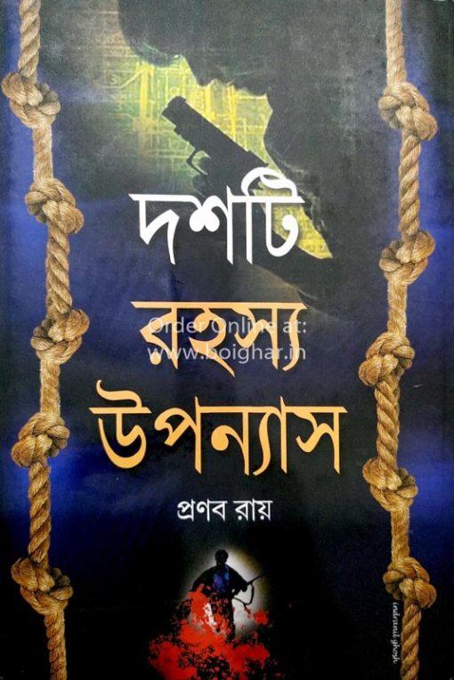 Doshti Rahasya Uponyas - Pranab Roy