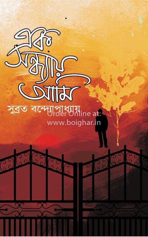 Ek Sandhyay Ami