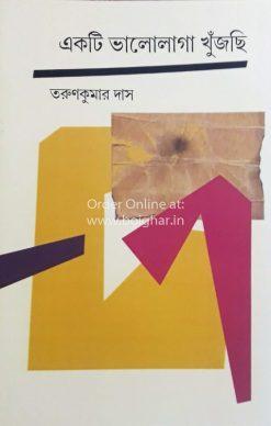 Ekti Bhalolaga Khujchhi