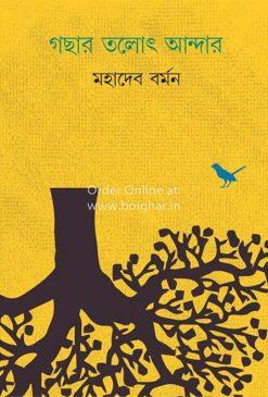 Gochhar Tolot Andar