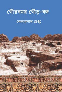 Gourabmoy Gour Banga