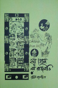 Hoy Prem Noy Rajneeti