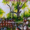 Nitikothar Naya Mochor