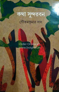 Katha Sundarban