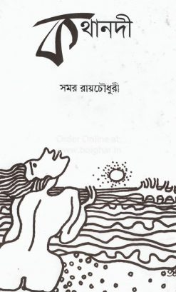 Kathanodi