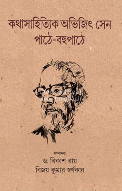 Katha Sahityik Abhijit Sen