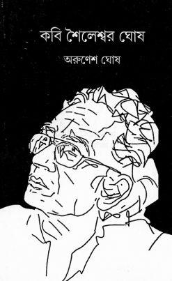 Kobi Soileshwar Ghosh