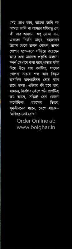 Maniratna Sei Chokh