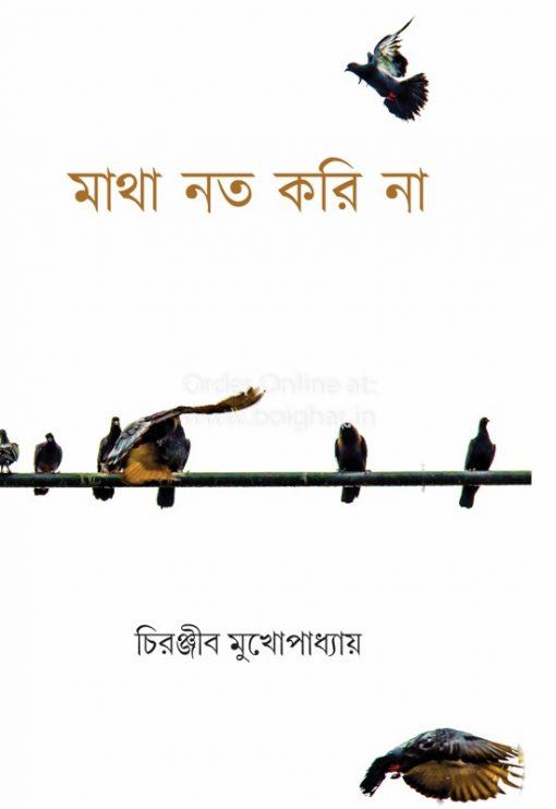 Matha Nato Kori Na