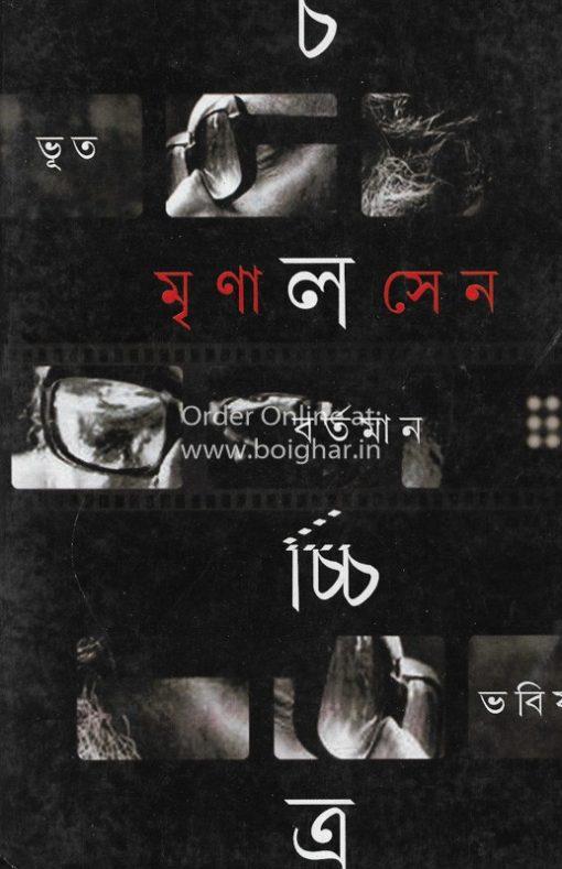 Chalachitra Bhut Bartaman Bhabiswat