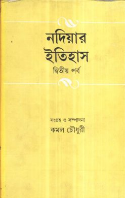 Nadiyar Itihas Vol 2