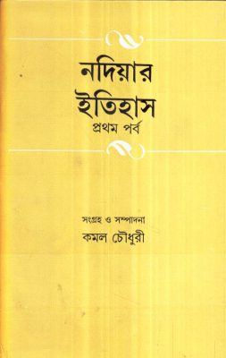 Nadiyar Itihas Vol 1