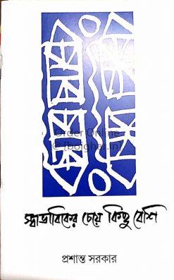 Swavabiker Cheye Kichu Beshi