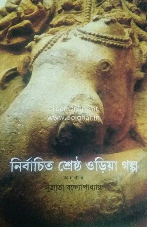 Nirbachito Sreshtho Odiya Golpo