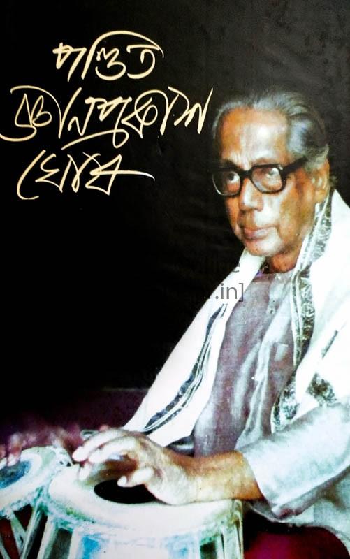 Pandit Jnanprokash Ghosh