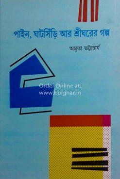Pine Ghatsiri Ar Srighorer Golpo