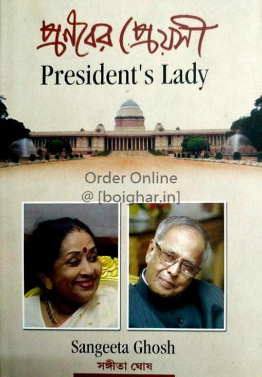 Pranaber Preyasi