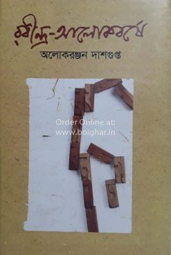 Rabindra Alokborshe
