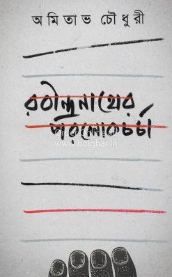 Rabindranather Porolokcharcha