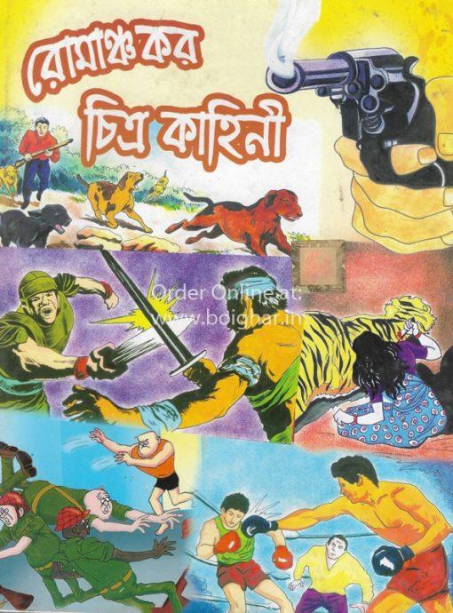 Romanchakor Chitra Kahini
