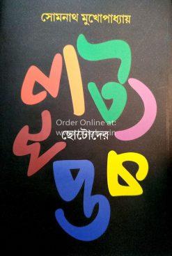 Chhotoder Natyasaptak