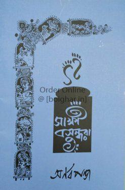 Sakkhi Basundhara