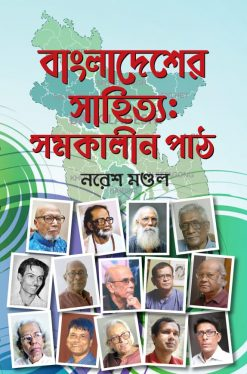Bangladesher Sahitya: Samakalin Path