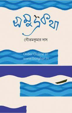 Samudra Katha