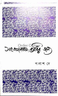 Songkramok Byadhir Jonyo