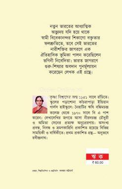 Bharat Jagorone Swami Vivekananda O Bhagini Nivedita
