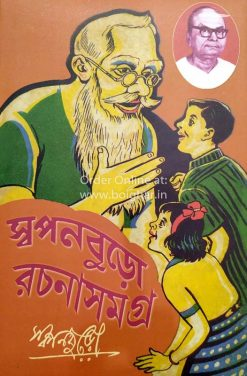 Swapanburo Rachana Samagra 2
