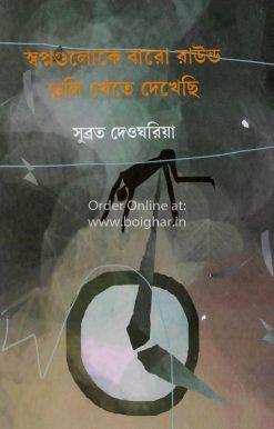 Swapnoguloke Baro Round Guli Khete Dekhechhi