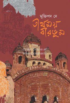 Tirthamoy Birbhum